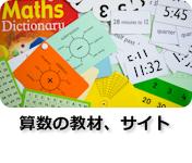 算数の教材、サイト
