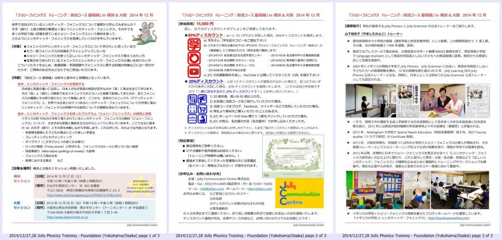 2014.12.27 28 Training - Foundation (Yokohama Osaka)