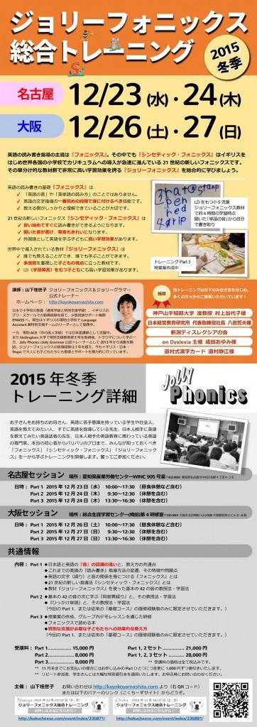 2015年12月 名古屋・大阪