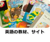 英語の教材、サイト