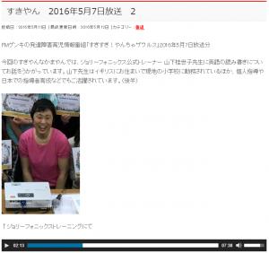 すきやん 2016 年 5 月 7 日放送 2