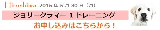 20160530_Hiroshima
