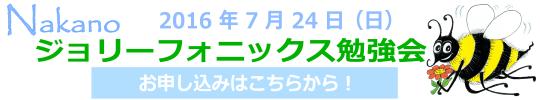 20160724 Nakano WS