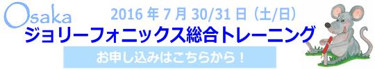 20160730 Osaka JP