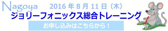 20160811 Nagoya JP
