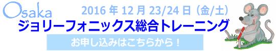 20161223-osaka-jp