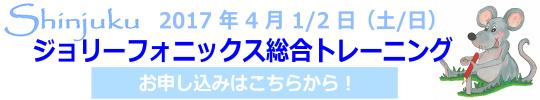 20170401-shinjuku-jp