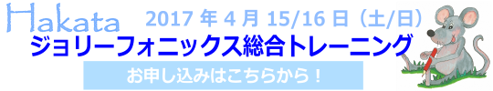20170415-hakata-jp