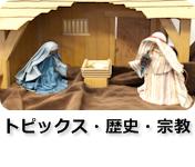 トピックス・歴史・宗教