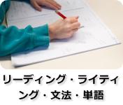 リーディング・ライティング・文法・単語