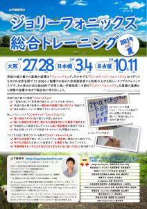201907 JP Trainingのサムネイル