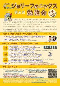 201908 17 Osaka WSのサムネイル