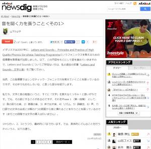 News Dig