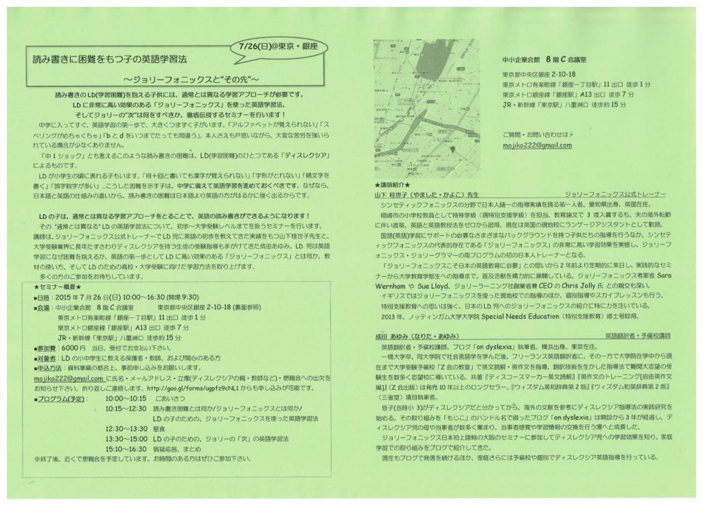 スキャン_20150618 (2)