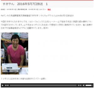 すきやん 2016 年 5 月 7 日放送 1