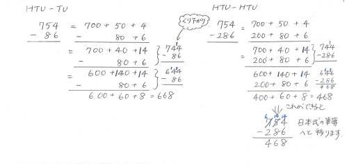 引き算4-6C