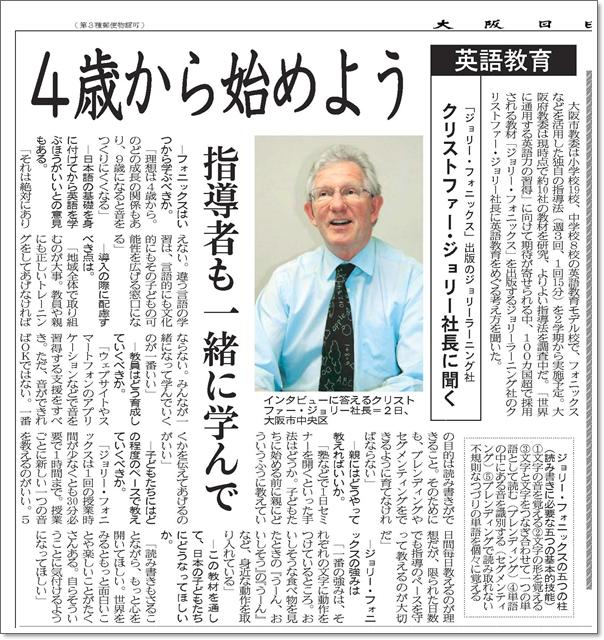 2013-08-17 Osaka Nichinichi 20-2