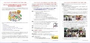 2014.02.16 Jolly Phonics Extra Workshop (Tokyo)