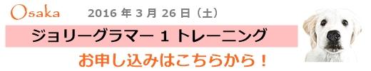 20160326_Osaka