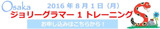 20160801 Osaka JG1