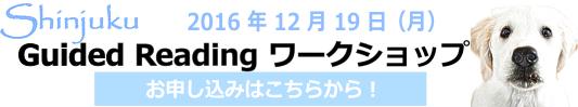 20161219-shinjuku-gr