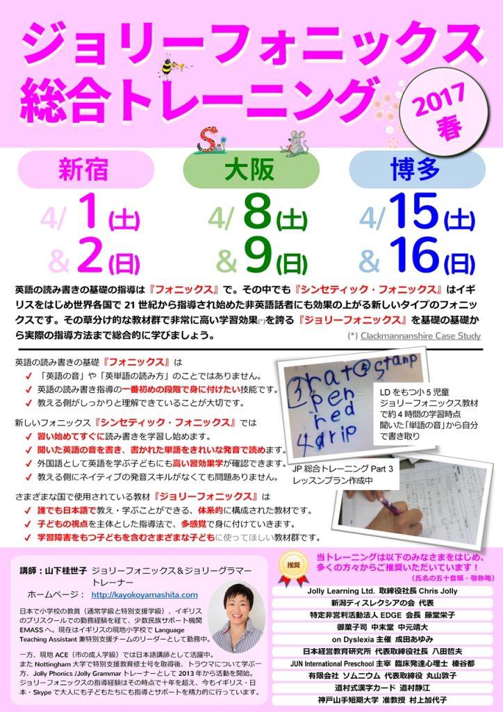 201704-jp-training1