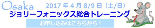 20170408-osaka-jp